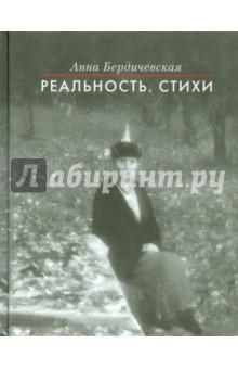 Реальность. Стихи ирина горюнова армянский дневник цавд танем