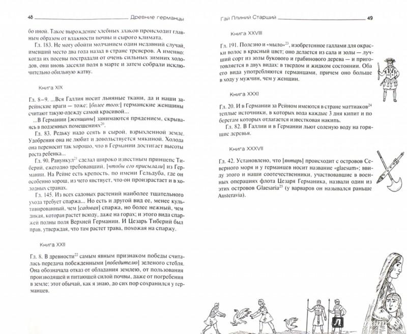 Иллюстрация 1 из 6 для Древние германцы - Цезарь, Плутарх, Тацит | Лабиринт - книги. Источник: Лабиринт