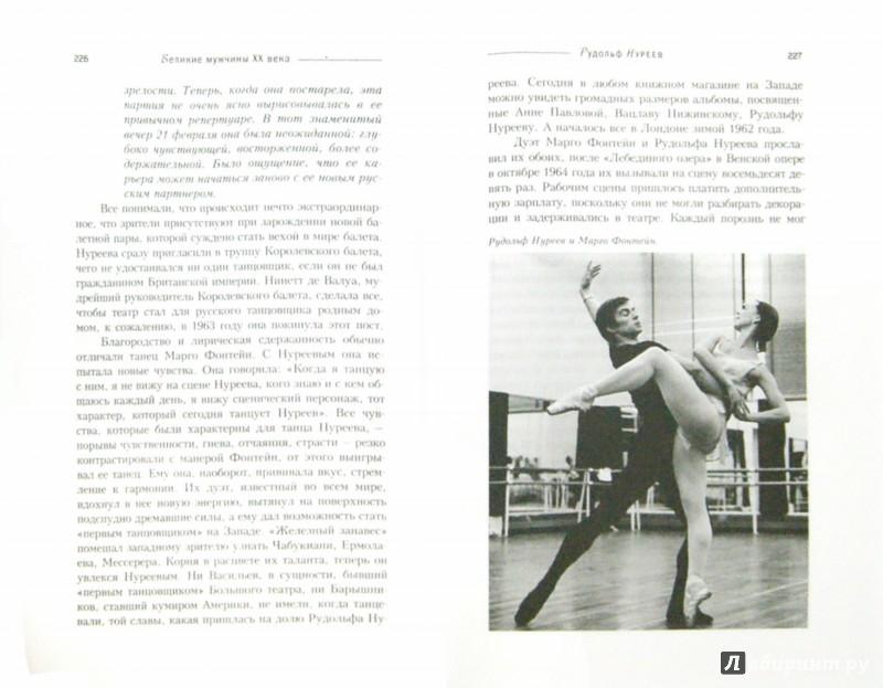 Иллюстрация 1 из 12 для Великие мужчины XX века. Эталонное издание - Виталий Вульф | Лабиринт - книги. Источник: Лабиринт