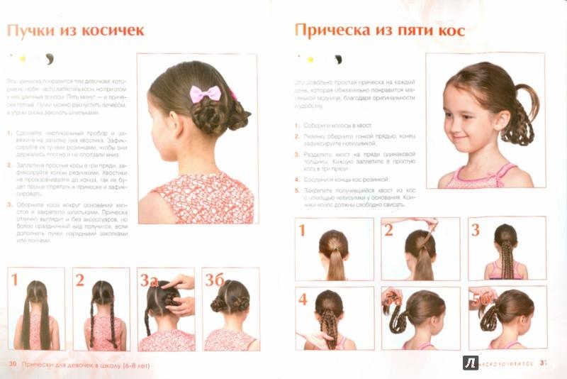 Иллюстрация 1 из 42 для Прически для девочек в школу (6-8 лет) | Лабиринт - книги. Источник: Лабиринт