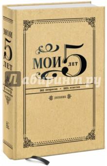 Мои 5 лет. 365 вопросов, 1825 ответов. Дневник (А5)
