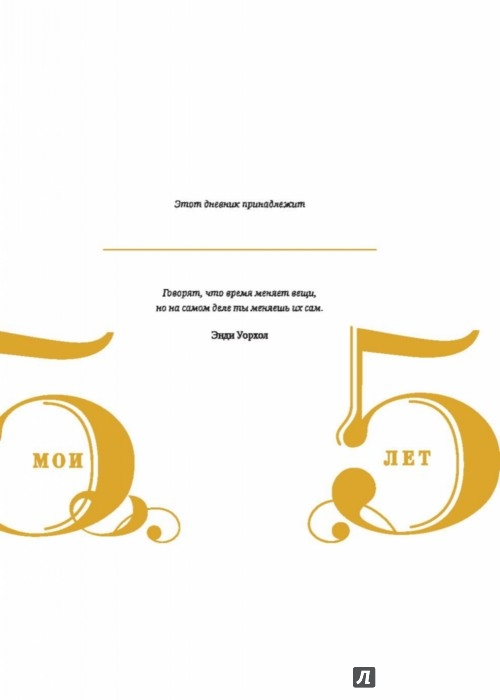 Иллюстрация 1 из 14 для Мои 5 лет. 365 вопросов, 1825 ответов. Дневник (А5) | Лабиринт - канцтовы. Источник: Лабиринт