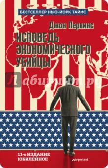 Исповедь экономического убийцы джулиан ассанж книга wikileaks избранные материалы