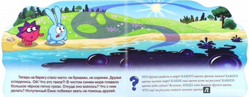 Иллюстрация 1 из 9 для Смешарики. Маленькое море (Ёжик) | Лабиринт - книги. Источник: Лабиринт