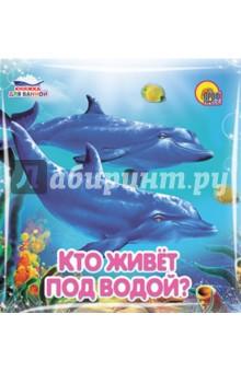Купаемся-играемся. Кто живет под водой?