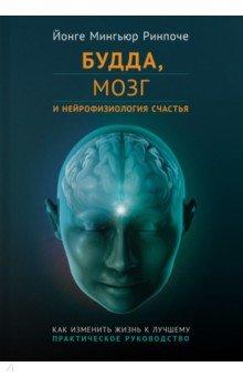 Будда, мозг и нейрофизиология счастья. Как изменить жизнь к лучшему. Практическое руководство будда мозг и нейрофизиология счастья как изменить жизнь к лучшему практическое руководство