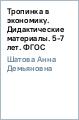 Тропинка в экономику. Дидактические материалы. 5-7 лет. ФГОС, Шатова Анна Демьяновна