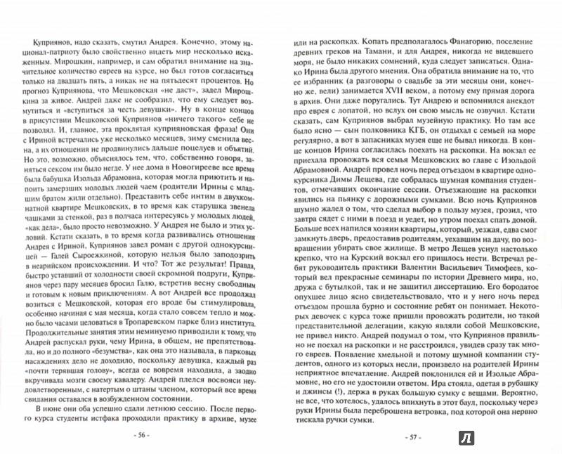Иллюстрация 1 из 37 для День учителя. Большая повесть для взрослых - Александр Изотчин | Лабиринт - книги. Источник: Лабиринт