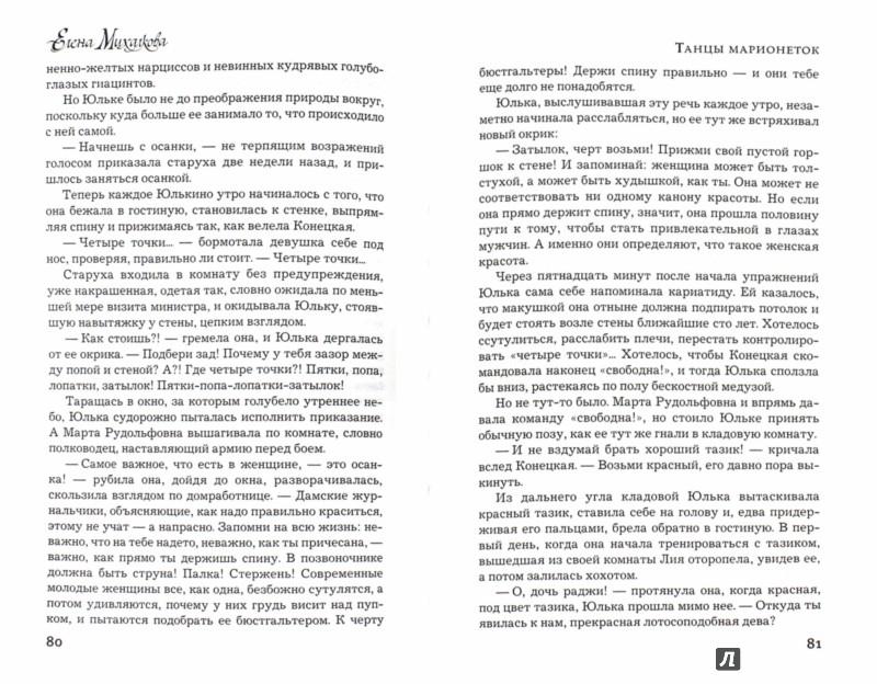 Иллюстрация 1 из 6 для Танцы марионеток - Елена Михалкова | Лабиринт - книги. Источник: Лабиринт