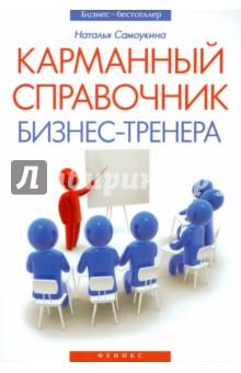 Карманный справочник бизнес-тренера книги феникс карманный справочник бизнес тренера