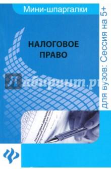 Налоговое право для студентов ВУЗов данил винницкий российское налоговое право