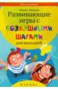 Шквыря Жанна Юрьевна Развивающие игры с воздушными шарами для малышей