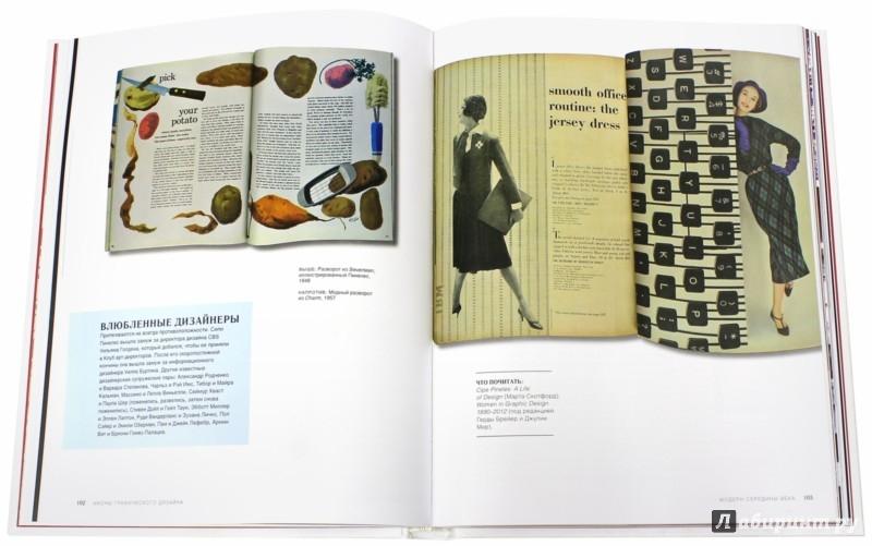 Иллюстрация 1 из 22 для Иконы графического дизайна - Джон Клиффорд | Лабиринт - книги. Источник: Лабиринт