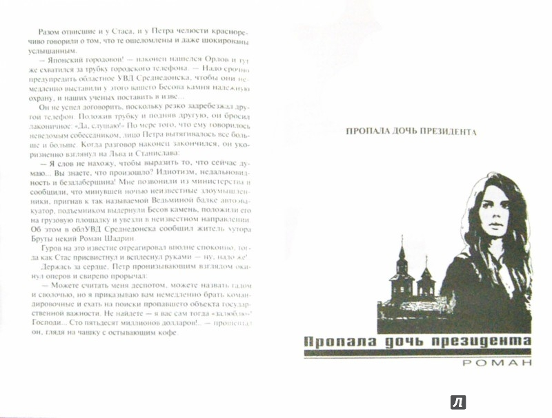 Иллюстрация 1 из 22 для Там, где бьется артерия - Леонов, Макеев | Лабиринт - книги. Источник: Лабиринт