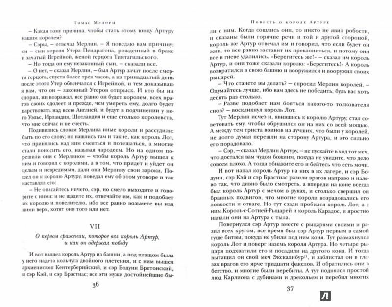 Иллюстрация 1 из 16 для Смерть Артура - Томас Мэлори | Лабиринт - книги. Источник: Лабиринт