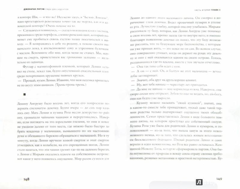 Иллюстрация 1 из 10 для Сады диссидентов - Джонатан Литэм | Лабиринт - книги. Источник: Лабиринт
