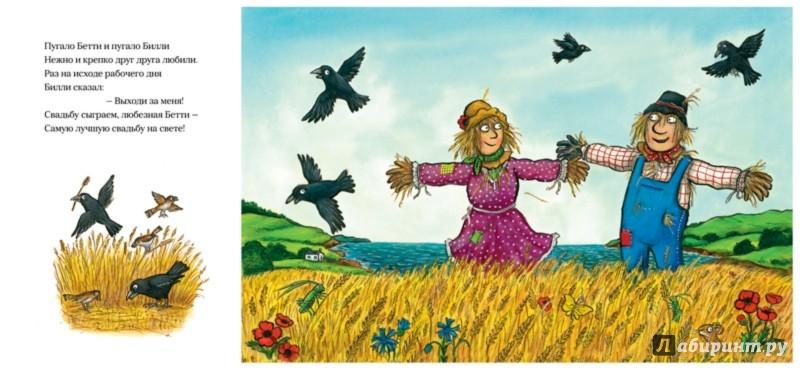 Иллюстрация 1 из 60 для Самая лучшая свадьба - Джулия Дональдсон | Лабиринт - книги. Источник: Лабиринт