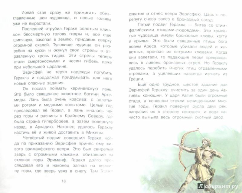 Иллюстрация 1 из 31 для Мифы Древней Греции | Лабиринт - книги. Источник: Лабиринт