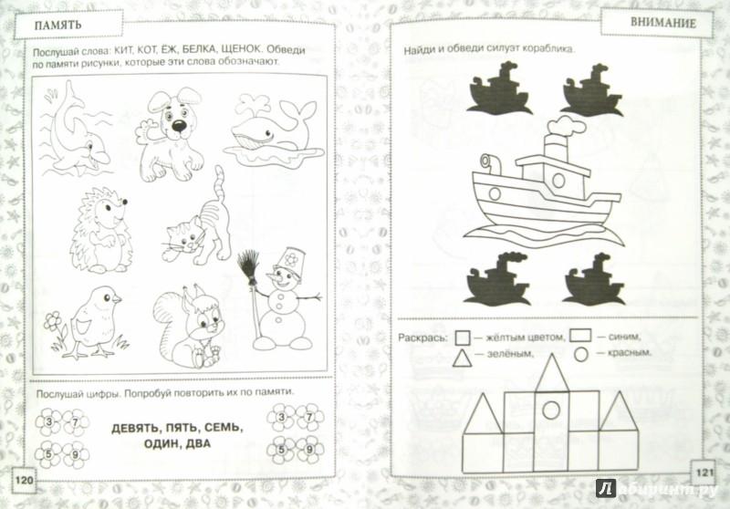 Иллюстрация 1 из 37 для Большая книга для подготовки детей к школе - Олеся Жукова | Лабиринт - книги. Источник: Лабиринт