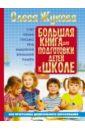 Жукова Олеся Станиславовна Большая книга для подготовки детей к школе олеся жукова игры и упражнения для подготовки ребенка к школе 4
