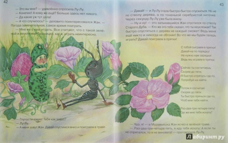 Иллюстрация 1 из 26 для Азбука доброты - Наталия Чуб | Лабиринт - книги. Источник: Лабиринт
