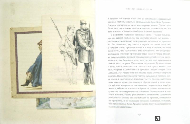 Иллюстрация 1 из 38 для Сто лет одиночества - Маркес Гарсиа | Лабиринт - книги. Источник: Лабиринт