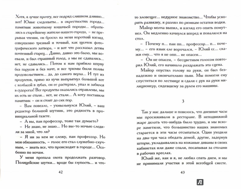 Иллюстрация 1 из 19 для Кошачья история - Наль Подольский | Лабиринт - книги. Источник: Лабиринт