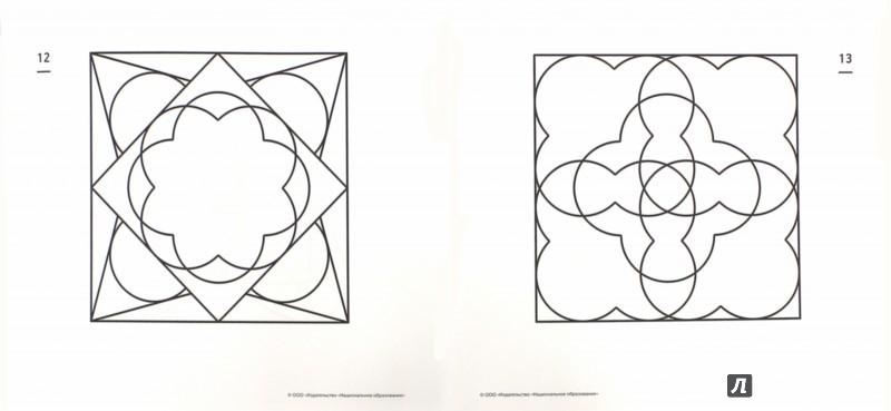 Иллюстрация 1 из 7 для Тетрадь для подготовки к письму. Вишневая - Елена Хилтунен | Лабиринт - книги. Источник: Лабиринт