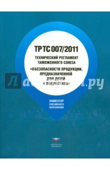 """Технический регламент Таможенного союза """"О безопасности продукции, предназначенной """" ТР ТС 007/2011"""