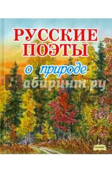 Русские поэты о природе