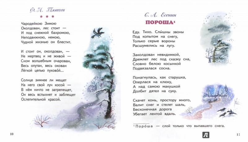 Иллюстрация 1 из 13 для Русские поэты о природе - Тютчев, Пушкин, Фет | Лабиринт - книги. Источник: Лабиринт