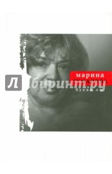 Туманова Марина » Буква лю