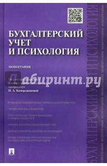 Бухгалтерский учет и психология. Монография