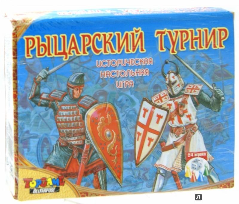 Иллюстрация 1 из 2 для Рыцарский турнир. Настольная игра (00021) | Лабиринт - игрушки. Источник: Лабиринт
