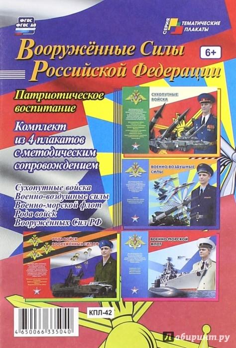 Иллюстрация 1 из 7 для Комплект плакатов. Вооружённые Силы РФ. ФГОС. ФГОС ДО | Лабиринт - книги. Источник: Лабиринт