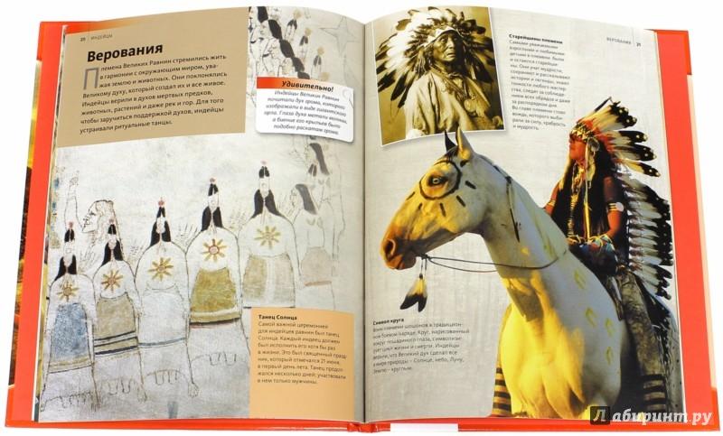 Иллюстрация 1 из 41 для Индейцы | Лабиринт - книги. Источник: Лабиринт