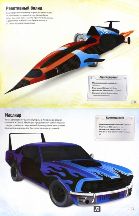 Иллюстрация 1 из 18 для Машины - Саймон Тадхоуп | Лабиринт - книги. Источник: Лабиринт