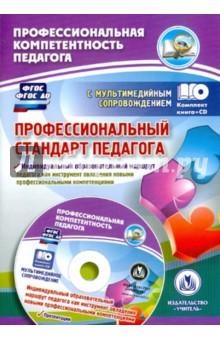 Профессиональный стандарт педагога. Индивидуальный образовательный маршрут педагога. ФГОС (+CD) фото