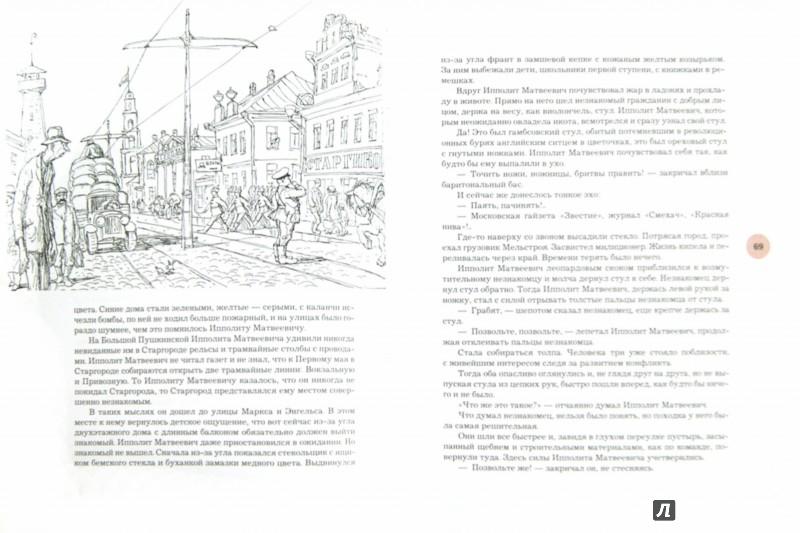 Иллюстрация 1 из 48 для Двенадцать стульев - Ильф, Петров | Лабиринт - книги. Источник: Лабиринт