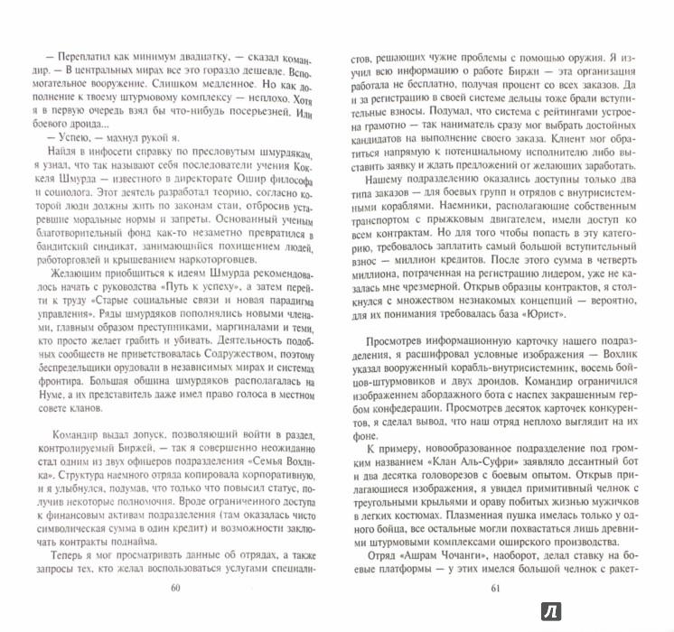 Иллюстрация 1 из 31 для Гарт. Измененный - Алекс Чижовский | Лабиринт - книги. Источник: Лабиринт
