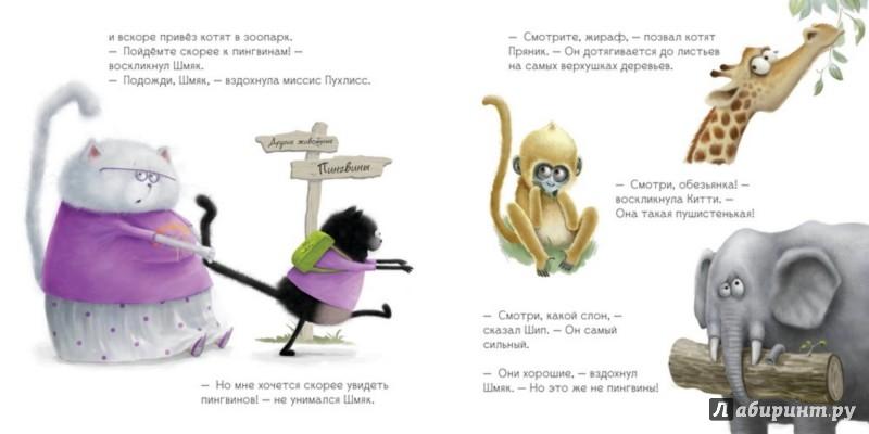 Иллюстрация 1 из 25 для Шмяк и пингвины - Роб Скоттон | Лабиринт - книги. Источник: Лабиринт