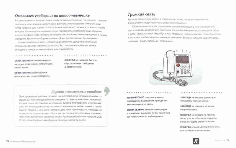 Иллюстрация 1 из 8 для Не кладите смартфон на стол. Правила этикета, которые помогут вам всегда быть на высоте - Джонсон, Тайлер | Лабиринт - книги. Источник: Лабиринт