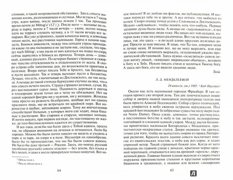 Иллюстрация 1 из 53 для Русь моя, жизнь моя... - Александр Блок | Лабиринт - книги. Источник: Лабиринт