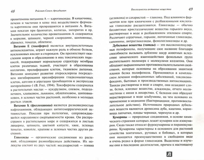 Иллюстрация 1 из 7 для Гастроэнтерология. Домашний лечебник - Семен Ройзман | Лабиринт - книги. Источник: Лабиринт