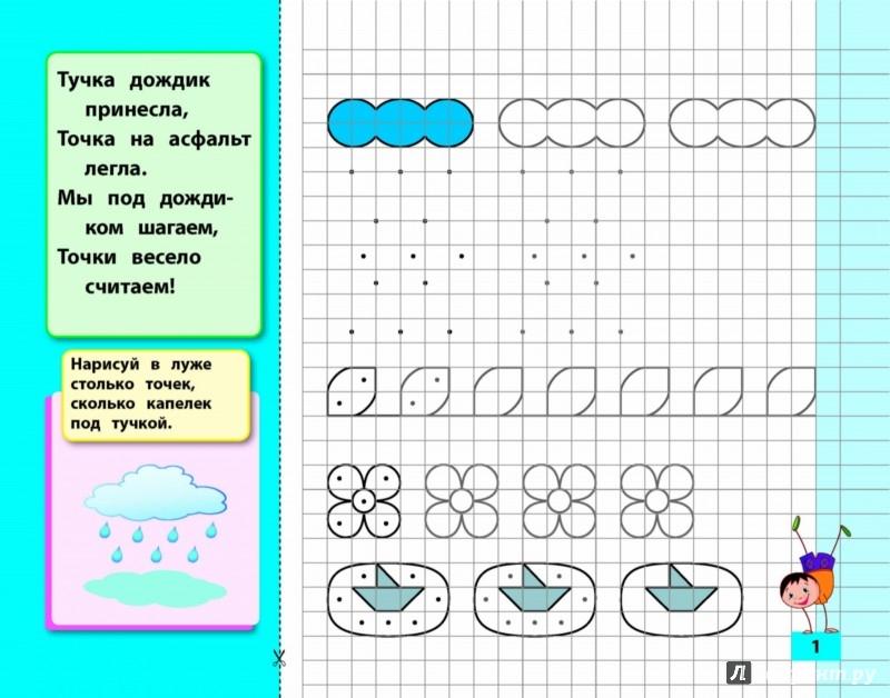 Иллюстрация 1 из 4 для Рисую узоры по линиям - Светлана Воронко | Лабиринт - книги. Источник: Лабиринт