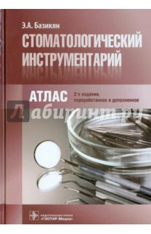 Стоматологический инструментарий. Атлас базикян э стоматологический инструментарий атлас