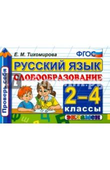 Русский язык. 2-4 классы. Словообразование. ФГОС