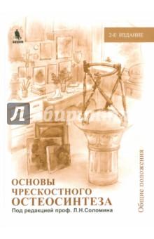 Основы чрескостного остеосинтеза. Том 1 хорстманн к с java библиотека профессионала том 1 основы 10 е издание