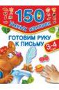 цена на Дмитриева Валентина Геннадьевна Готовим руку к письму. 3-4 года