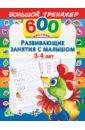 Дмитриева Валентина Геннадьевна Развивающие занятия с малышом 3-4 лет дмитриева в г развивающие занятия с малышом